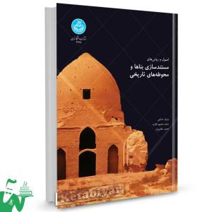 کتاب اصول و روش های مستند سازی بناها و محوطه های تاریخی تالیف پیروز حناچی