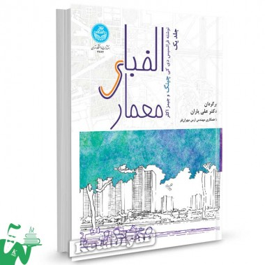 کتاب الفبای معماری (جلد اول) تالیف دکتر علی یاران - مهندس ارس مهران فر