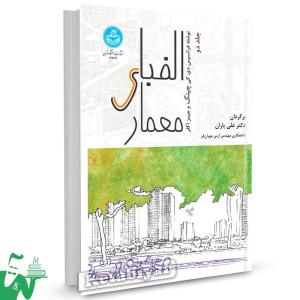 کتاب الفبای معماری (جلد دوم) تالیف دکتر علی یاران - مهندس ارس مهران فر