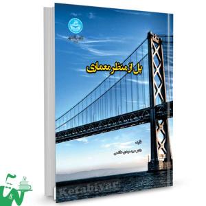 کتاب پل از نظر معماری تالیف دکتر سید مهدی هاشمی