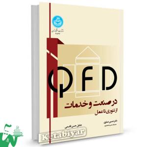 کتاب QFD در صنعت و خدمات تالیف دکتر حسین صفری