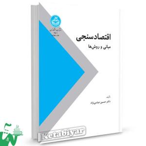 کتاب اقتصادسنجی (مبانی و روش ها) تالیف دکتر حسین عباسی نژاد