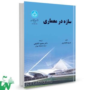 کتاب سازه در معماری تالیف سالوادوری ترجمه دکتر محمود گلابچی