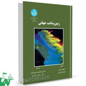 کتاب زمین ساخت جهانی تالیف دکتر جمشید حسن زاده - دکتر سروش مدبری