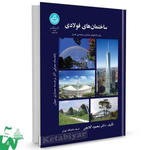 کتاب ساختمان های فولادی تالیف دکتر محمود گلابچی