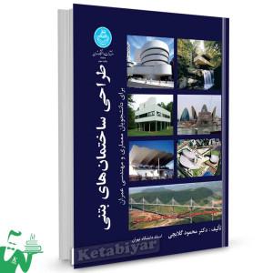 کتاب طراحی ساختمان های بتنی (معماری و عمران) تالیف دکتر محمود گلابچی