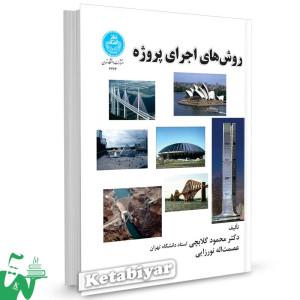 کتاب روش های اجرای پروژه تالیف دکتر محمود گلابچی - عصمت اله نورزایی