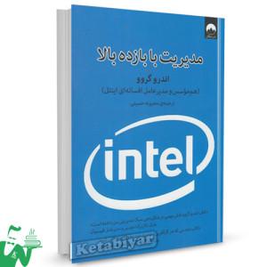 کتاب مدیریت با بازده بالا تالیف اندرو گروو ترجمه محبوبه حسینی