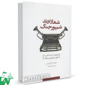 کتاب شعار برند شیپور جنگ تالیف لورا لیس ترجمه آتنا مقدم