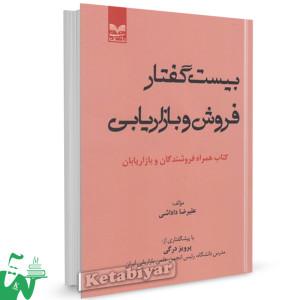 کتاب بیست گفتار فروش و بازاریابی تالیف علیرضا داداشی