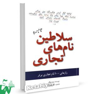 کتاب سلاطین نام های تجاری تالیف مت هیگ ترجمه سنبل بهمنیار