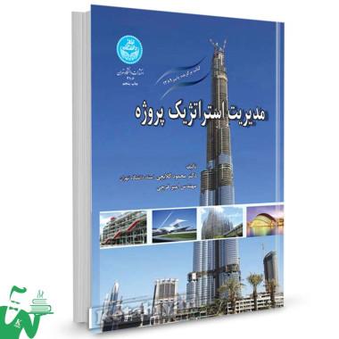 کتاب مدیریت استراتژیک پروژه تالیف دکتر محمود گلابچی ؛ مهندس امیر فرجی