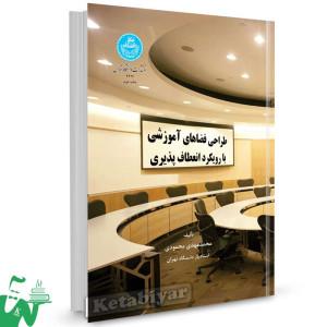 کتاب طراحی فضا های آموزشی با رویکرد انعطاف پذیری تالیف محمد مهدی محمودی