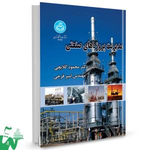 کتاب مدیریت پروژه های صنعتی تالیف دکتر محمود گلابچی - امیر فرجی
