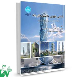 کتاب طراحی مفهومی ساختمان های بلند تالیف دکتر محمود گلابچی ؛ نجمه ماستری فراهانی