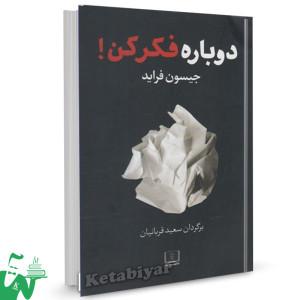 کتاب دوباره فکر کن تالیف جیسون فراید ترجمه سعید قربانیان