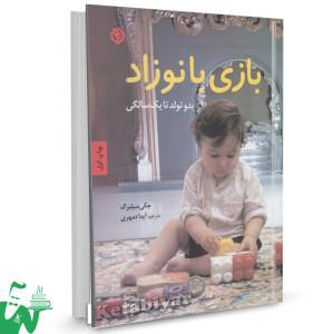 کتاب بازی با نوزاد (بدو تولید تا یک سالگی) تالیف جکی سیلبرگ ترجمه آیدی دمهری