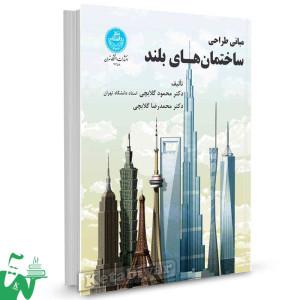 کتاب مبانی طراحی ساختمان های بلند تالیف دکتر محمود گلابچی - دکتر محمدرضا گلابچی