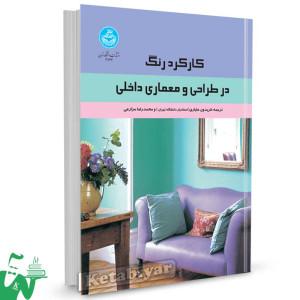 کتاب کارکرد رنگ در طراحی و معماری داخلی ترجمه فریدون علیاری و محمدرضا مزارعی