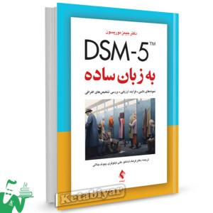 کتاب DSM-5 به زبان ساده (نمونه های بالینی، فرایند ارزیابی، بررسی تشخیص های افتراقی) تالیف جیمز موریسون ترجمه دکتر فرهاد شاملو