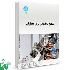 کتاب مصالح ساختمانی برای معماران تالیف دکتر کتایون تقی زاده ؛ مژده تابش