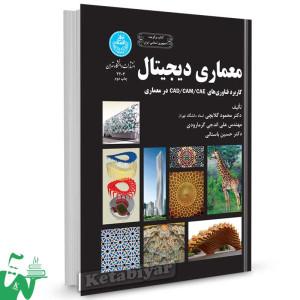 کتاب معماری دیجیتال تالیف دکتر محمود گلابچی ؛ دکتر علی اندجی گرمارودی ؛ دکتر حسین باستانی