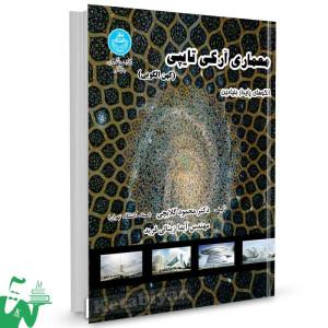 کتاب معماری آرکی تایپی (کهن الگویی) تالیف دکتر محمود گلابچی - آیدا زینالی فرید