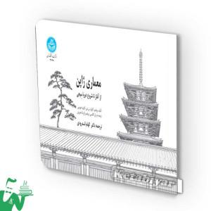 کتاب معماری ژاپن ؛ از آغاز تا شروع دوره میجی تالیف کازوتو نی شی - کازوتو هوزومی ترجمه دکتر الهام اندرودی