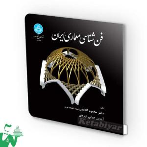 کتاب فن شناسی معماری ایران تالیف دکتر محمود گلابچی - آیدین جوانی دیزجی