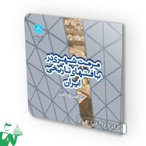 کتاب مرمت شهری در بافت های تاریخی ایران تالیف پیروز حناچی