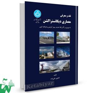 کتاب نقد و معرفی معماری دیکانستراکشن تالیف دکتر کتایون تقی زاده