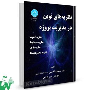 کتاب نظریه های نوین در مدیریت پروژه تالیف دکتر محمود گلابچی - دکتر امیر فرجی