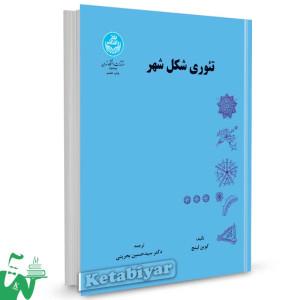 کتاب تئوری شکل شهر تالیف کوین لینچ ترجمه دکتر سید حسین بحرینی