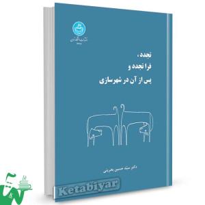 کتاب تجدد فرا تجدد و پس از آن در شهرسازی تالیف دکتر سید حسین بحرینی