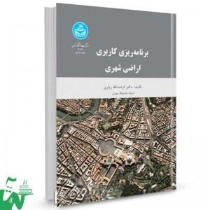 کتاب برنامه ریزی کاربری اراضی شهری تالیف دکتر کرامت الله زیاری