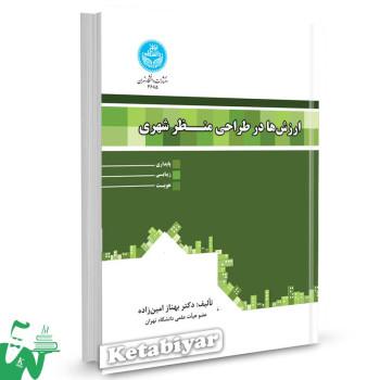 کتاب ارزش ها در طراحی منظر شهری تالیف دکتر بهناز امین زاده