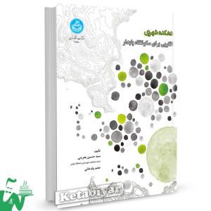 کتاب دهکده شهری ؛ الگویی برای سکونتگاه پایدار تالیف دکتر سید حسین بحرینی ؛ حامد ولد خانی