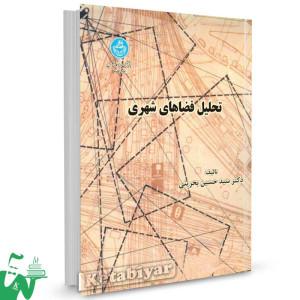 کتاب تحلیل فضاهای شهری تالیف سید حسین بحرینی