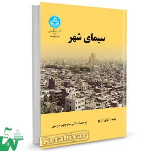 کتاب سیمای شهر تالیف کوین لینچ ترجمه دکتر منوچهر مزینی