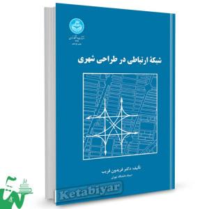 کتاب شبکه ارتباطی در طراحی شهری تالیف دکتر فریدون قریب