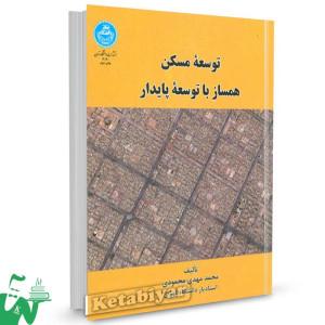 کتاب توسعه مسکن همساز با توسعه پایدار تالیف محمد مهدی محمودی