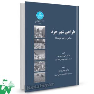 کتاب طراحی شهر خِرَد مبانی و چارچوب ها تالیف دکتر علی مدنی پور ترجمه دکتر بهادر زمانی