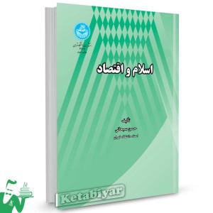 کتاب اسلام و اقتصاد تالیف دکتر حسن سبحانی