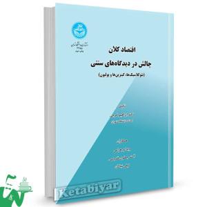 کتاب اقتصاد کلان چالش در دیدگاه های سنتی (نئوکلاسیک ها، کینزین ها و پولیون) تالیف دکتر ابراهیم گرجی