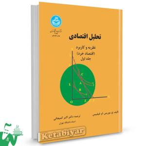کتاب تحلیل اقتصادی نظریه و کاربرد (اقتصاد خرد) جلد اول تالیف چ. موریس ترجمه دکتر اکبر کمیجانی