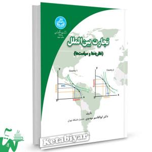 کتاب تجارت بین الملل (نظریه ها و سیاست ها) تالیف دکتر ابوالقاسم مهدوی