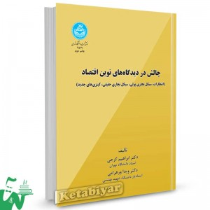 کتاب چالش در دیدگاه های نوین اقتصاد (انتظارات، سیکل تجاری پولی، سیکل تجاری حقیقی، کینزی های جدید) تالیف دکتر ابراهیم گرجی