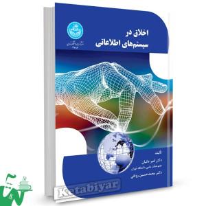 کتاب اخلاق در سیستم های اطلاعاتی تالیف دکتر امیر مانیان