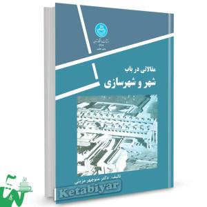 کتاب مقالاتی در باب شهر و شهرسازی تالیف دکتر منوچهر مزینی