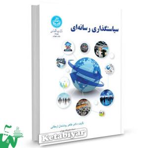 کتاب سیاست گذاری رسانه ای تالیف دکتر طاهر روشندل اربطانی